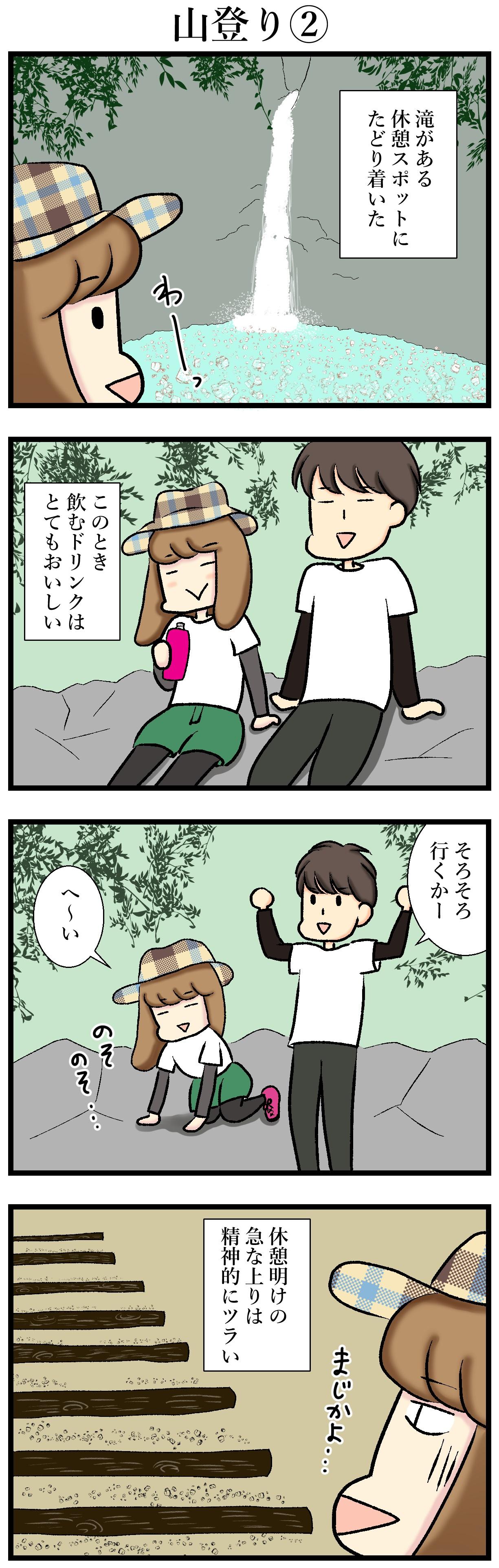 【エッセイ漫画】アラサー主婦くま子のふがいない日常(20)