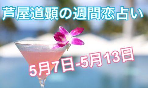 2018年5月7日-5月13日の恋愛運【芦屋道顕の音魂占い】
