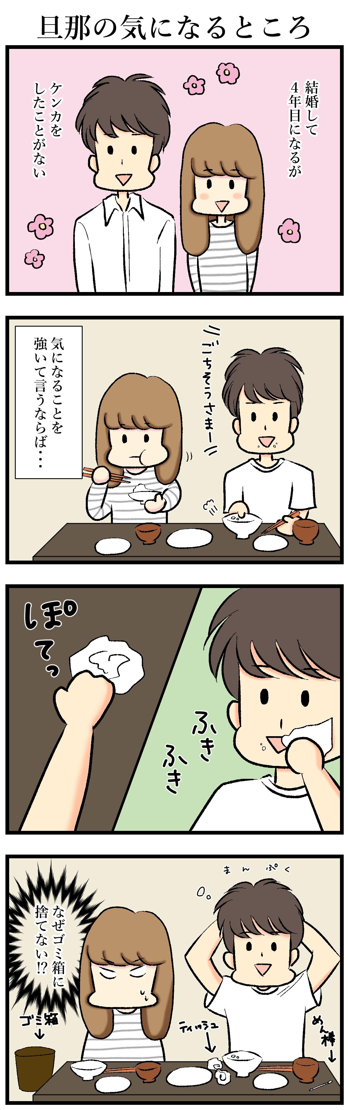 【エッセイ漫画】アラサー主婦くま子のふがいない日常(18)