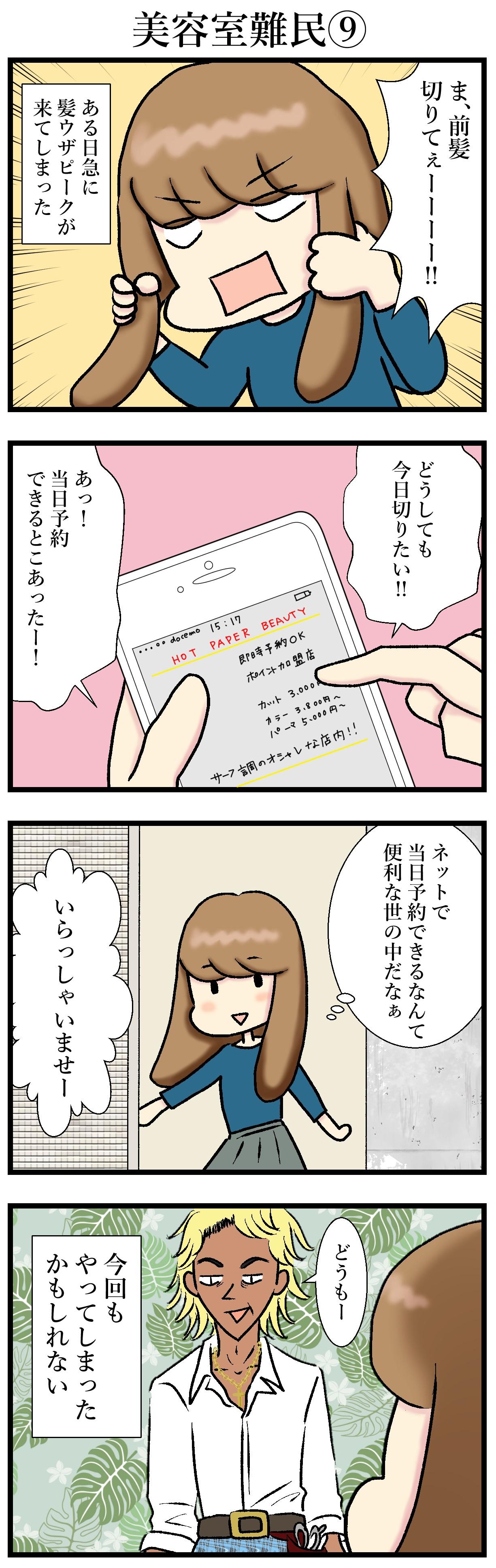 【エッセイ漫画】アラサー主婦くま子のふがいない日常(15)