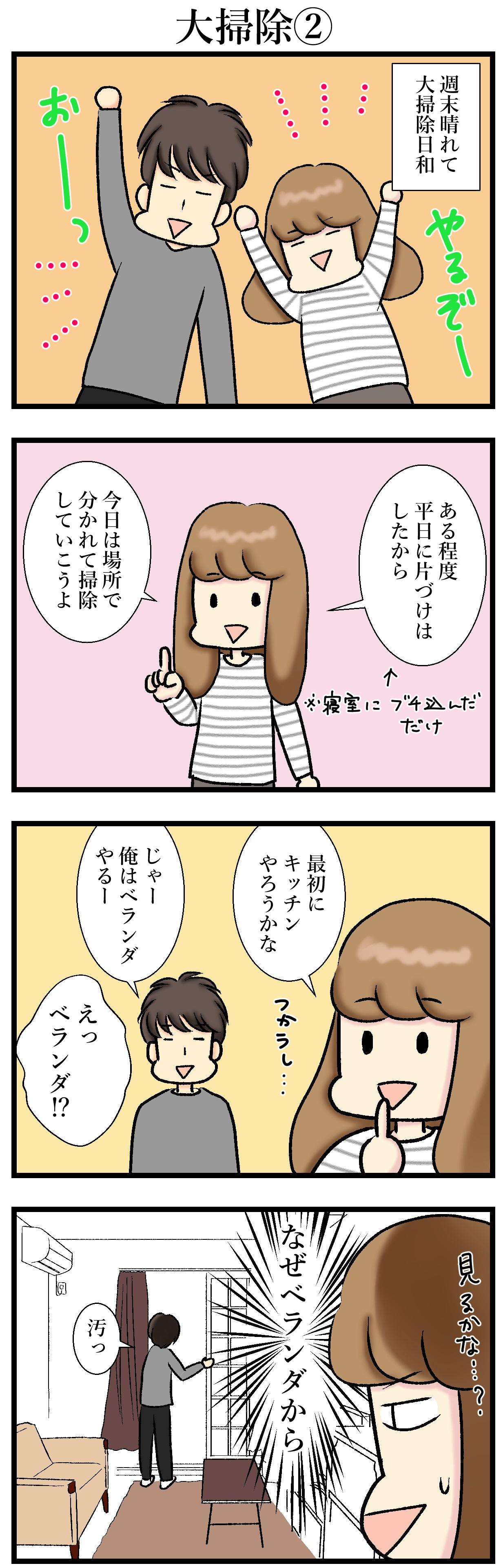 【エッセイ漫画】アラサー主婦くま子のふがいない日常(21)