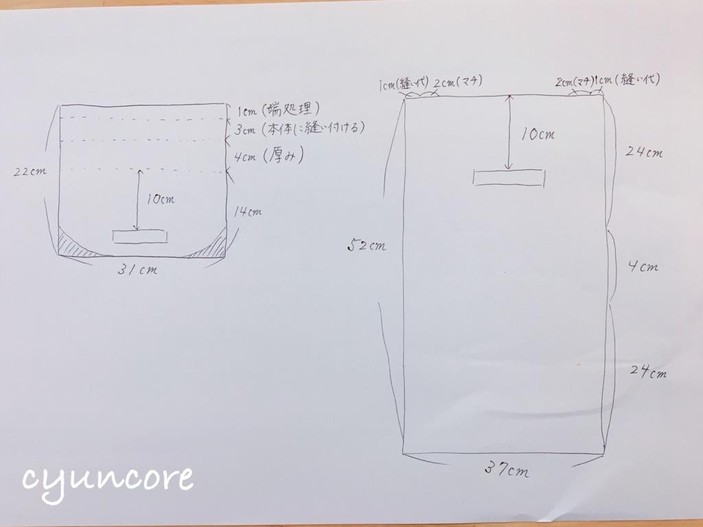 【レジャーシート専用ポーチの作り方】-3