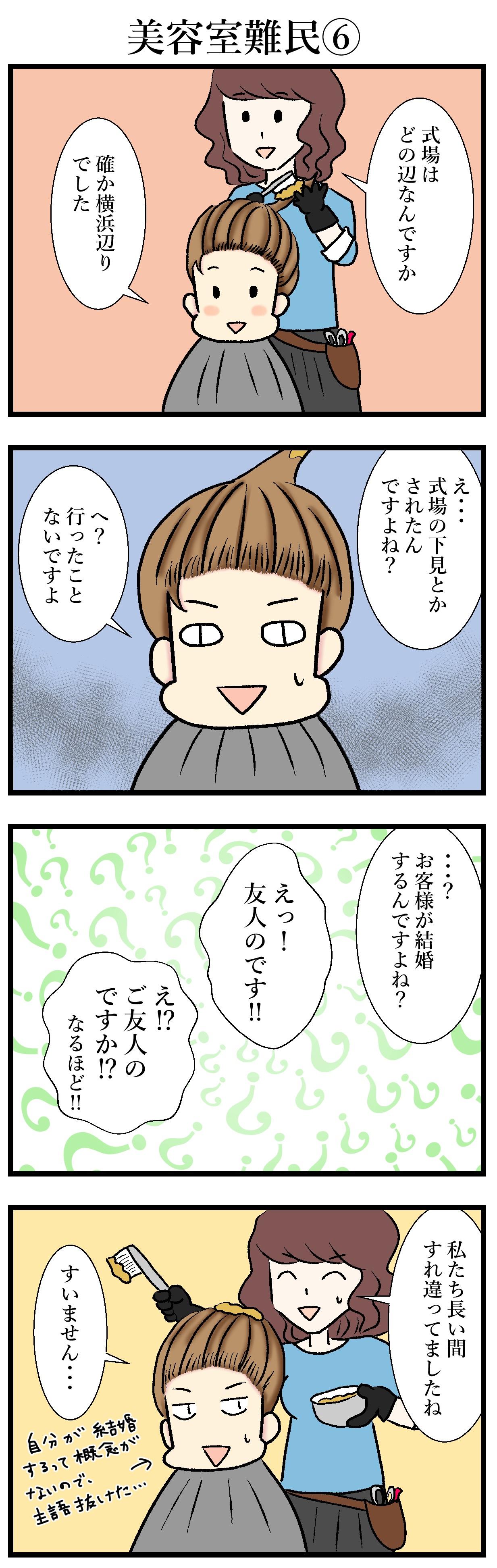 【エッセイ漫画】アラサー主婦くま子のふがいない日常(13)