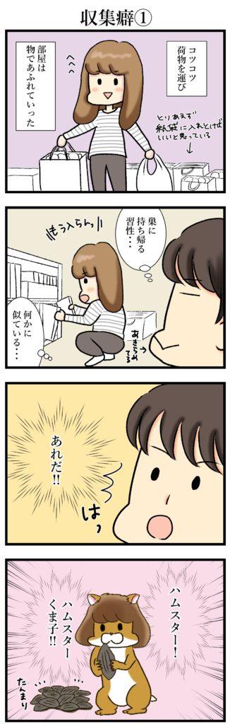 【エッセイ漫画】アラサー主婦くま子のふがいない日常(25)
