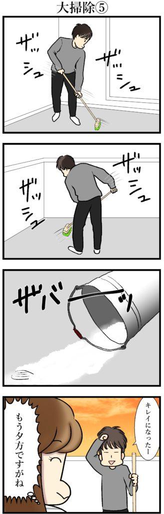 【エッセイ漫画】アラサー主婦くま子のふがいない日常(23)
