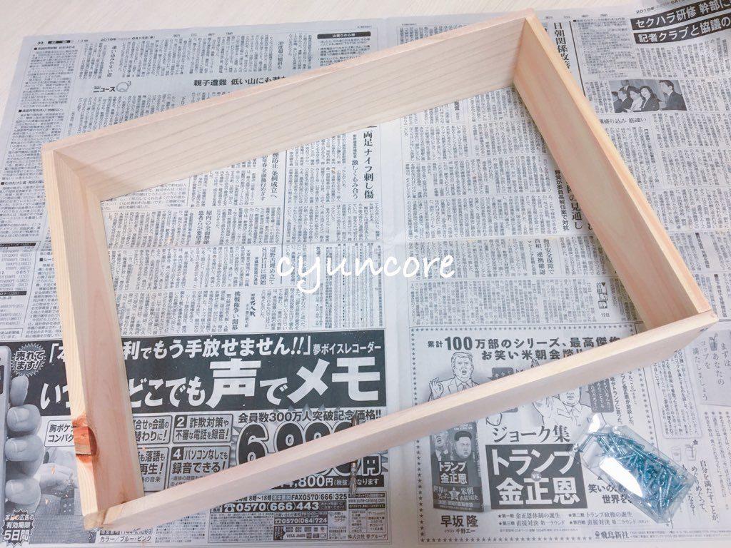 押入れ天袋の棚DIY法①枠を作る