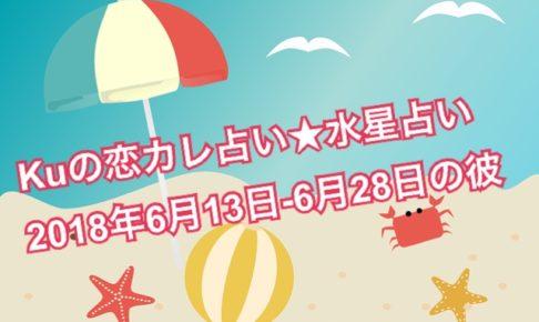 【彼の運勢】6/13-6/28の彼の気持ち【Kuの恋カレ占い★2018】