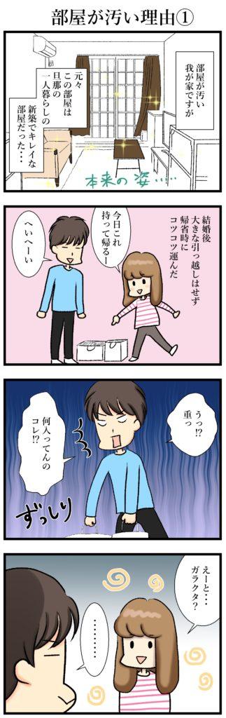 【エッセイ漫画】アラサー主婦くま子のふがいない日常(24)