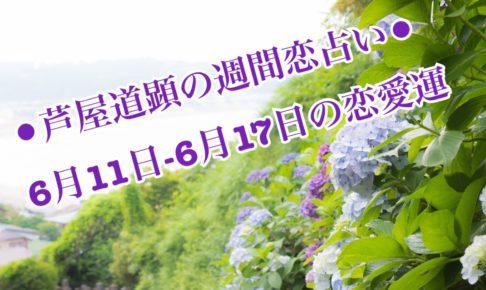 6月11日-6月17日の恋愛運【芦屋道顕の音魂占い★2018年】