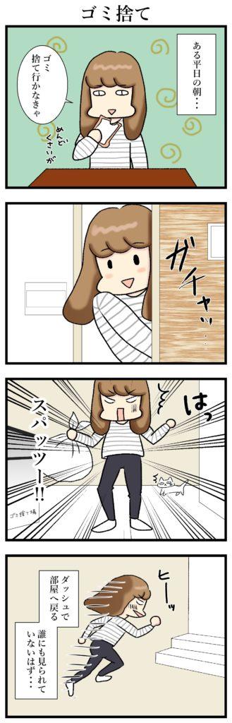 【エッセイ漫画】アラサー主婦くま子のふがいない日常(28)