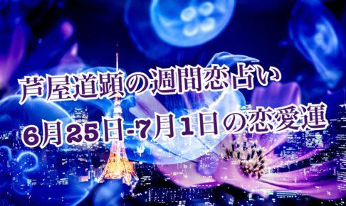6月25日-7月1日の恋愛運【芦屋道顕の音魂占い★2018】
