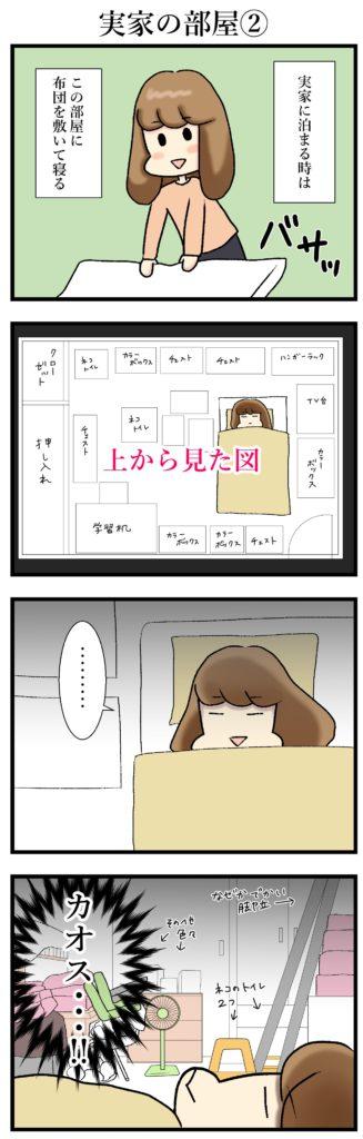 【エッセイ漫画】アラサー主婦くま子のふがいない日常(27)