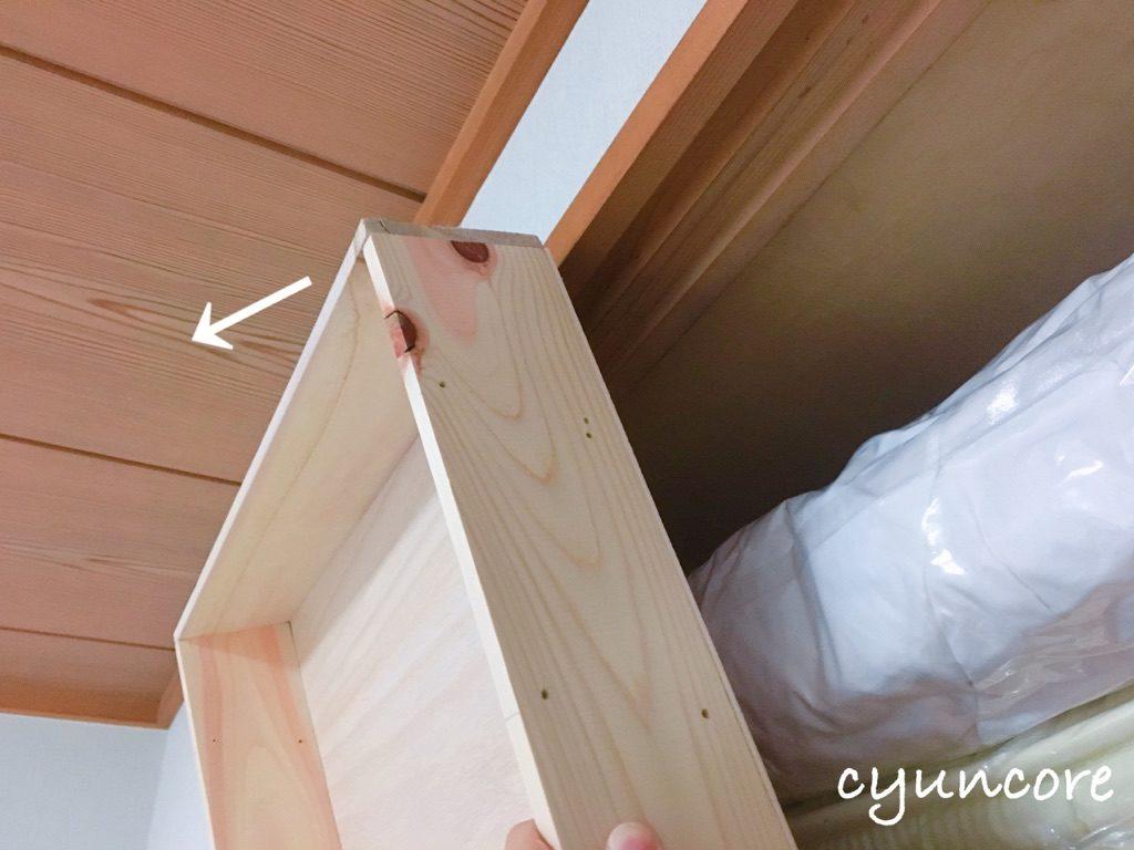 押入れ天袋の棚DIY法③上板をお直し