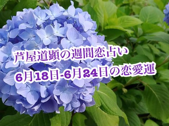 6月18日-6月24日の恋愛運【芦屋道顕の音魂占い★2018】