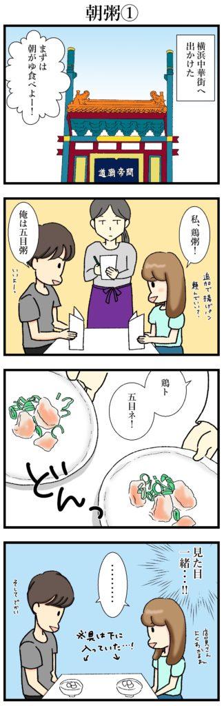 【エッセイ漫画】アラサー主婦くま子のふがいない日常(29)