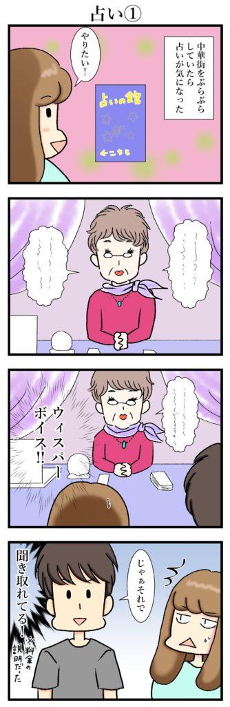 【エッセイ漫画】アラサー主婦くま子のふがいない日常(30)