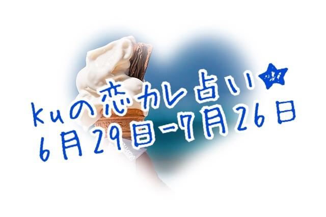 6/29-7/26【彼の運勢】獅子座水星順行期間【Kuの恋カレ占い★2018】