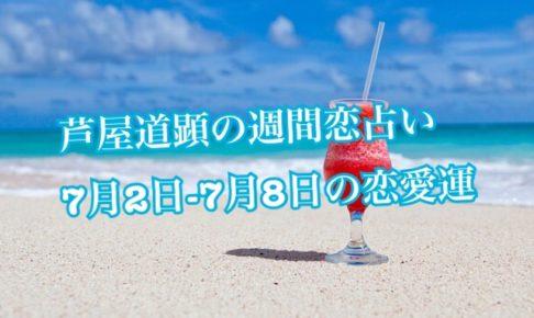 7月2日-7月8日の恋愛運【芦屋道顕の音魂占い★2018】