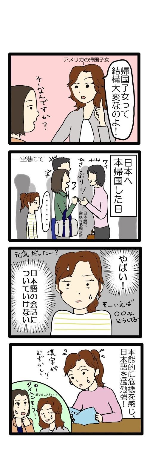 【英語講師はくじけない!】帰国子女はつらいよ。