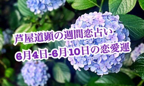 6月4日-6月10日の恋愛運【芦屋道顕の音魂占い★2018年】