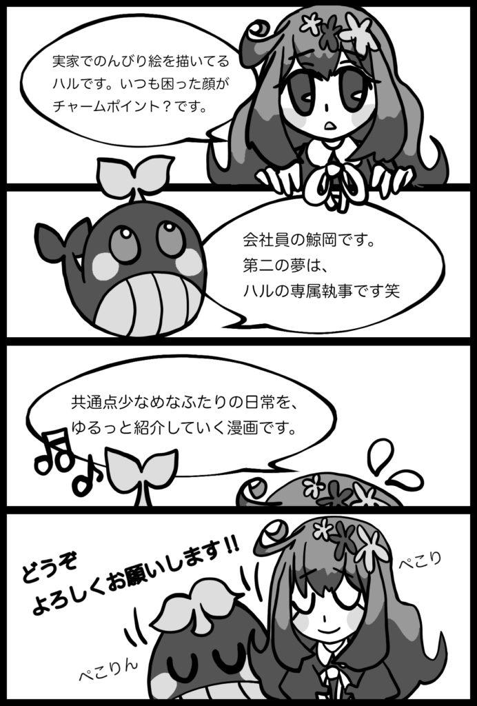 【4コマ漫画】鯨岡くんと。。(0)