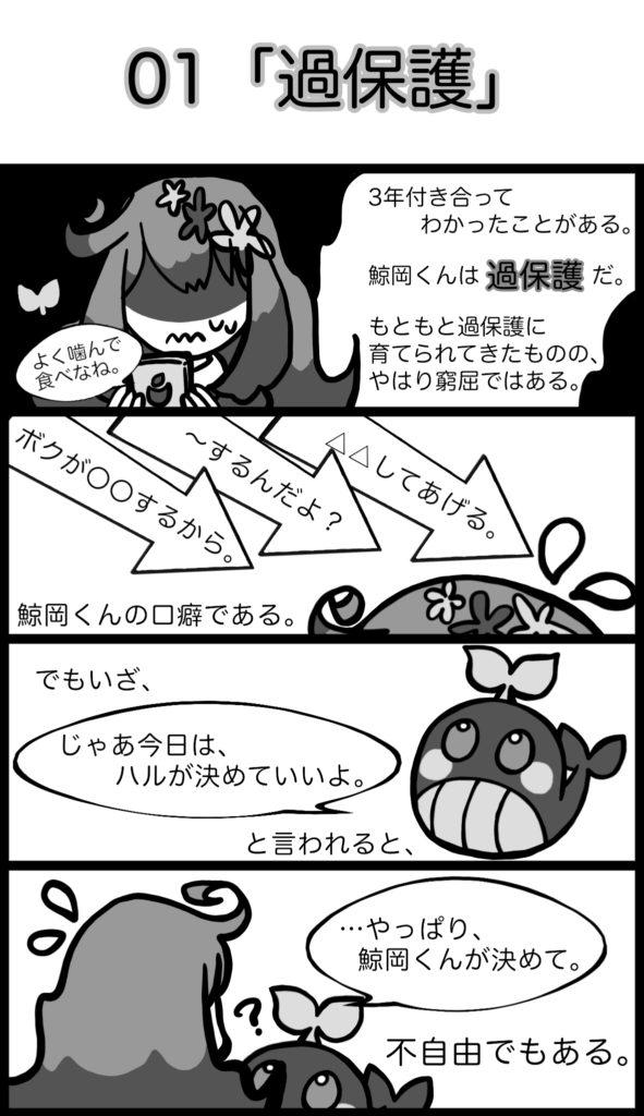 【4コマ漫画】鯨岡くんと。。(1)