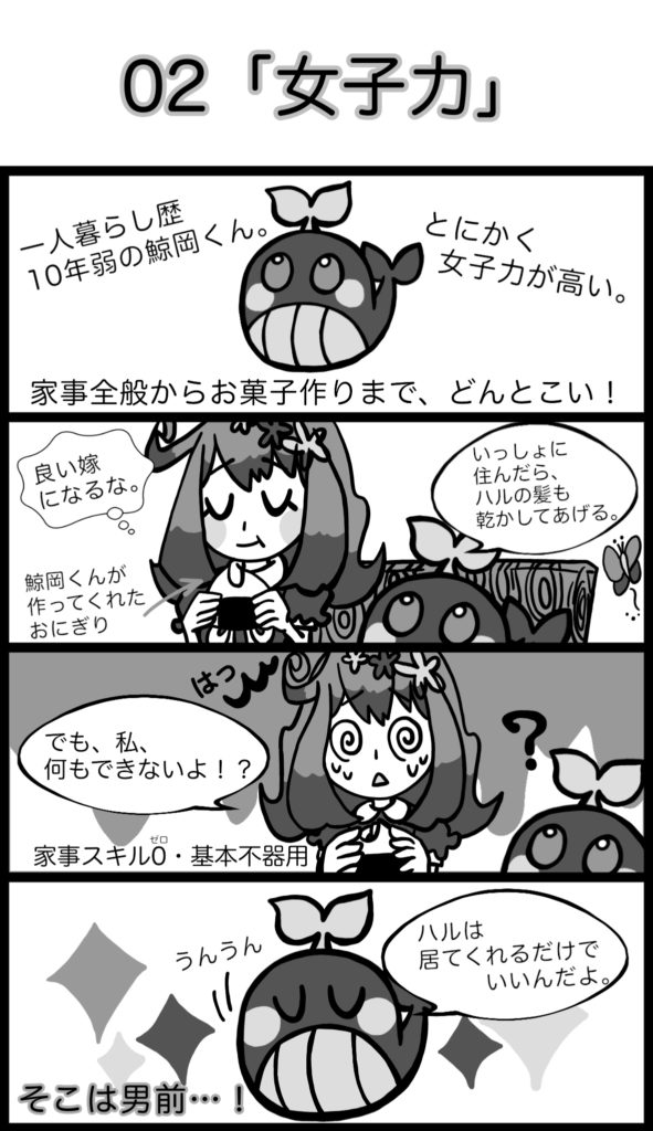 【4コマ漫画】鯨岡くんと。。(2)