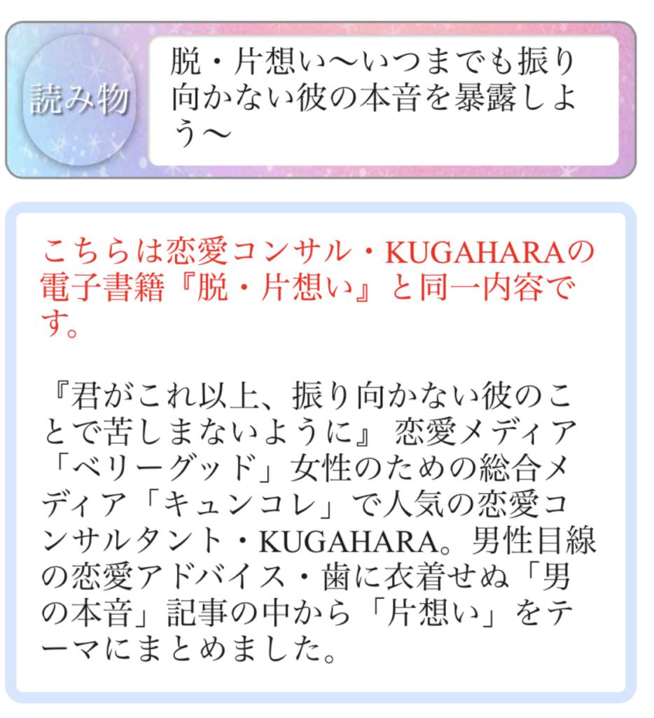※更新情報※【辛口オネエの開運占い】KUGAHARAの読み物メニュー追加のお知らせ