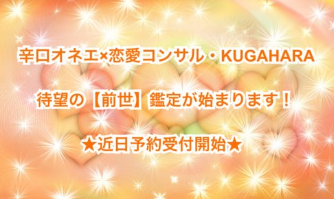 【Ku×辛口オネエ】個人鑑定受付予告★『君の魂の物語』とは?【魂の伴侶】