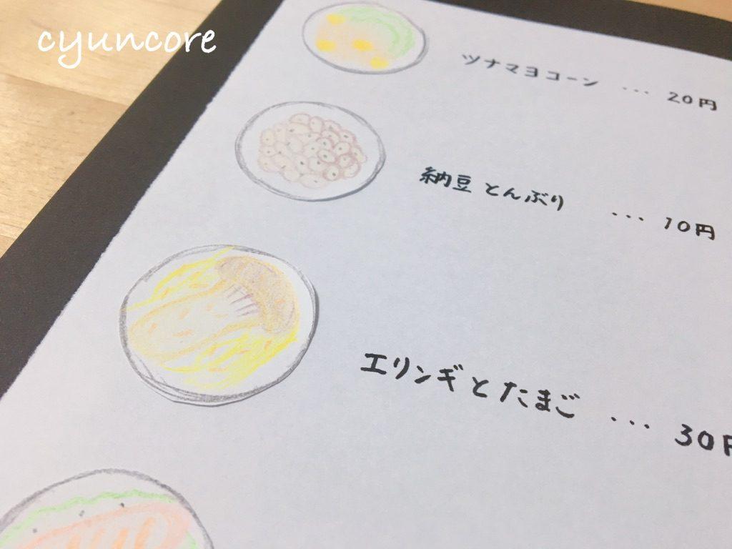 お寿司屋さんごっこ①メニュー表を作ろう!-2