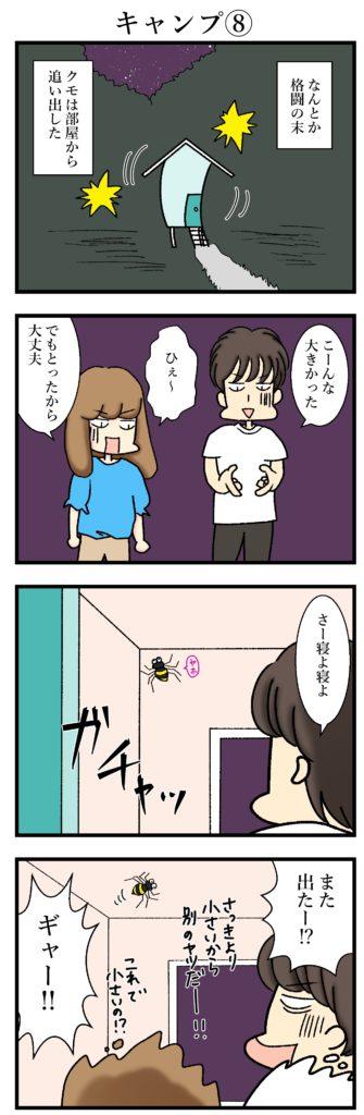 【エッセイ漫画】アラサー主婦くま子のふがいない日常(38)