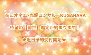 【Ku】魂の系譜(1)誰かの魂の物語が君にも役立つかもしれない【魂の物語】