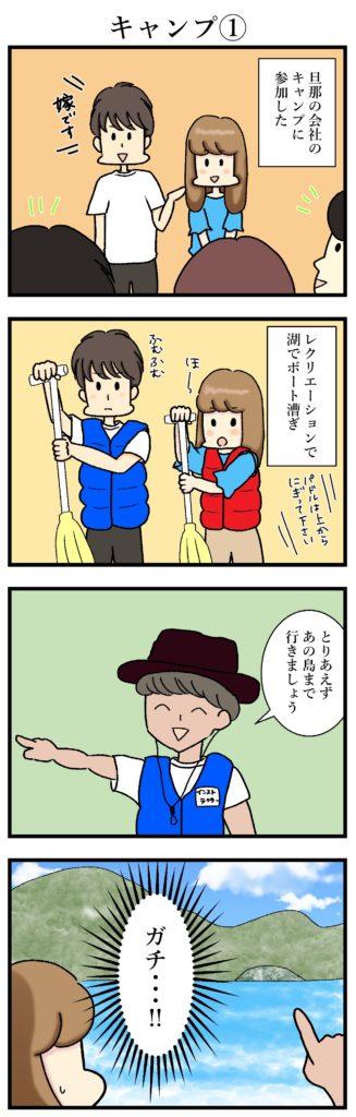 【エッセイ漫画】アラサー主婦くま子のふがいない日常(35)