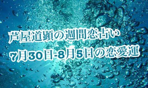 7月30日-8月5日の恋愛運【芦屋道顕の音魂占い★2018年】