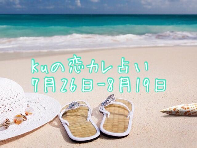 【彼の運勢】7月26日-8月19日:水星獅子座逆行期間【Kuの恋カレ占い★2018】