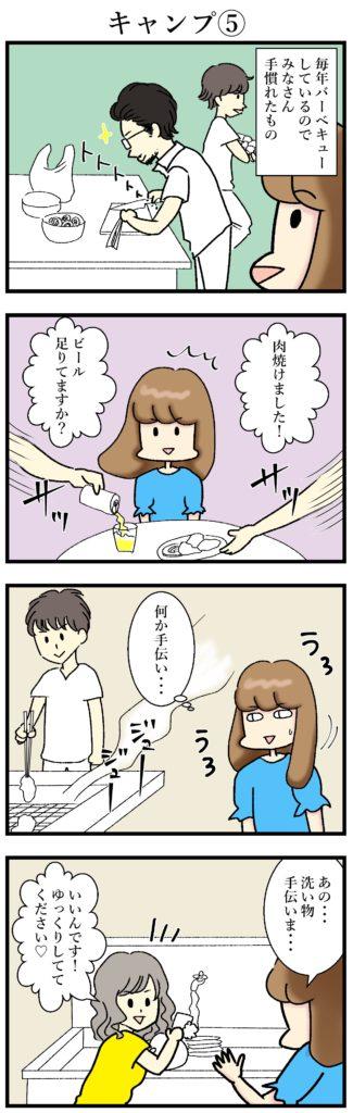 【エッセイ漫画】アラサー主婦くま子のふがいない日常(37)