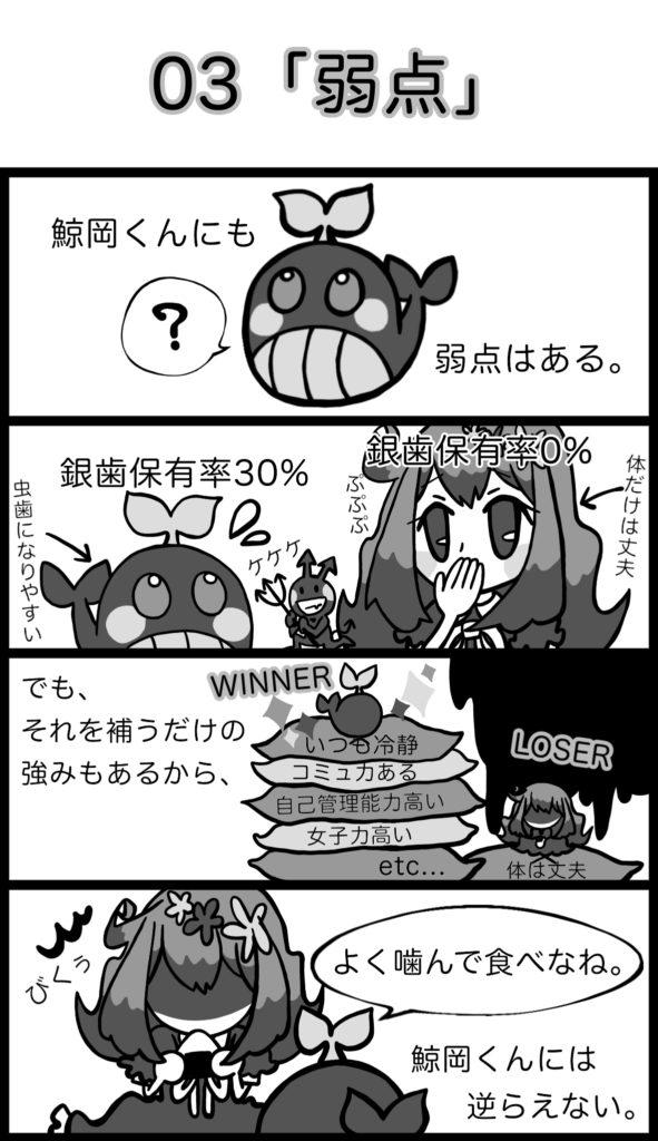 【4コマ漫画】鯨岡くんと。。(3)