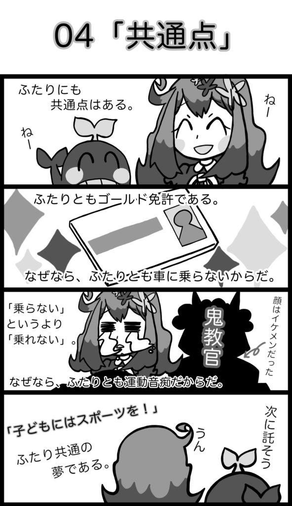 【4コマ漫画】鯨岡くんと。。(4)