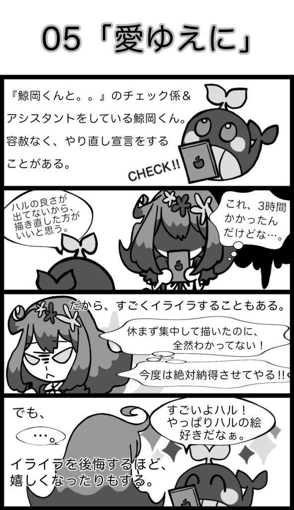 【4コマ漫画】鯨岡くんと。。(5)
