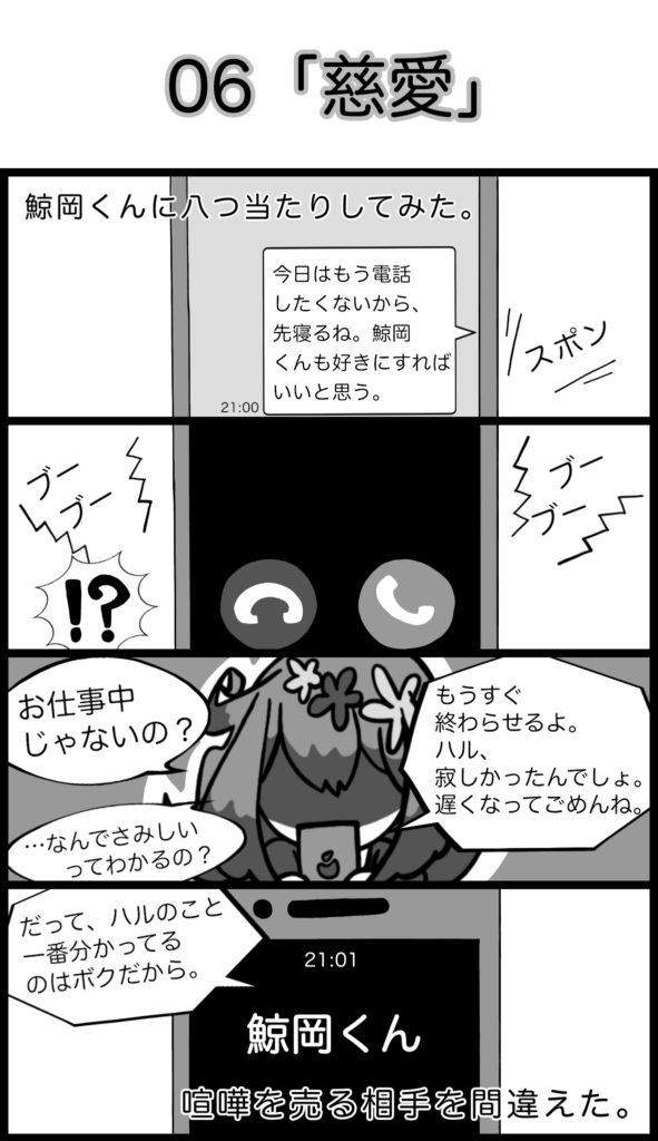 【4コマ漫画】鯨岡くんと。。(6)