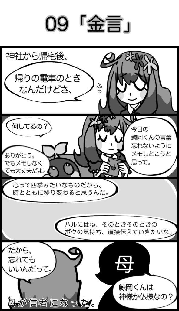 【4コマ漫画】鯨岡くんと。。(7)