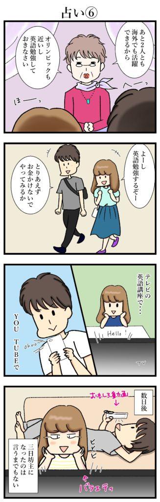 【エッセイ漫画】アラサー主婦くま子のふがいない日常(32)