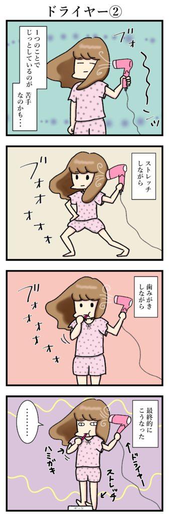 【エッセイ漫画】アラサー主婦くま子のふがいない日常(33)