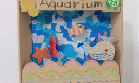 雨の日や暑い日のおうち遊びにも(1)段ボールで水族館を作ろう!
