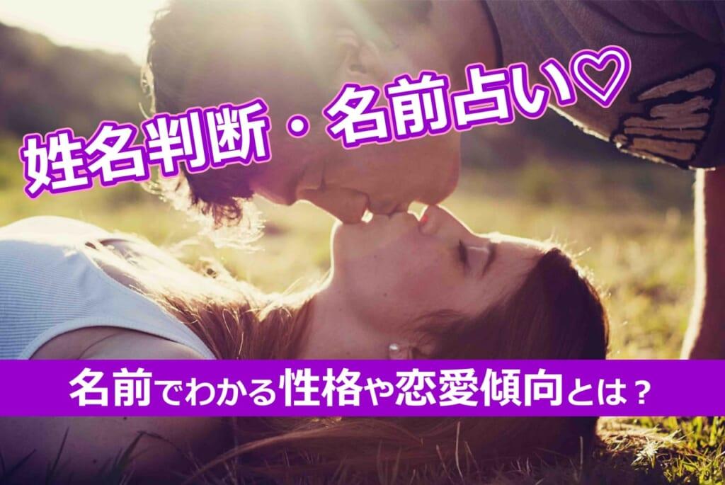 姓名判断・名前占い♡名前でわかる性格や恋愛傾向とは?