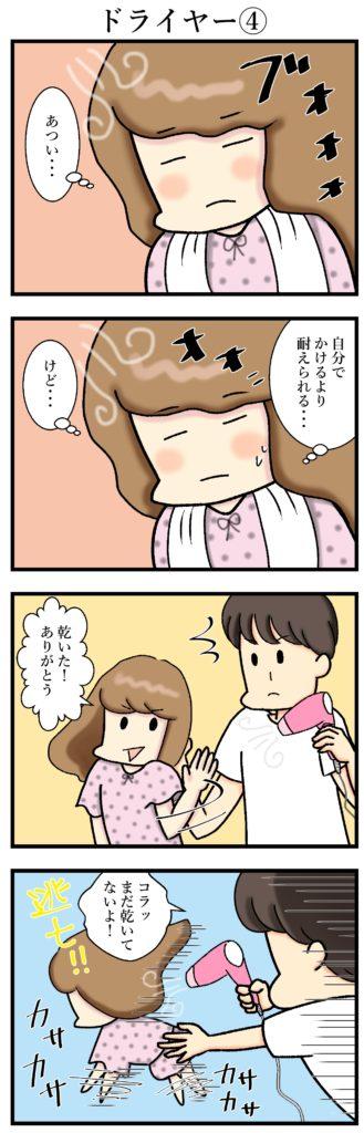 【エッセイ漫画】アラサー主婦くま子のふがいない日常(34)