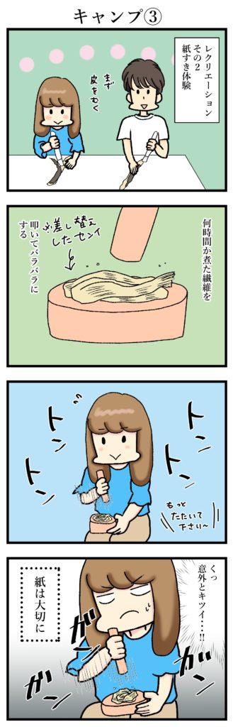 【エッセイ漫画】アラサー主婦くま子のふがいない日常(36)