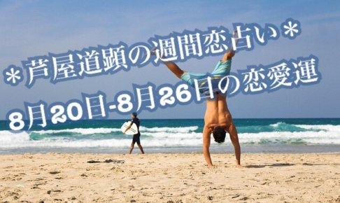 8月20日-8月26日の恋愛運【芦屋道顕の音魂占い★2018年】