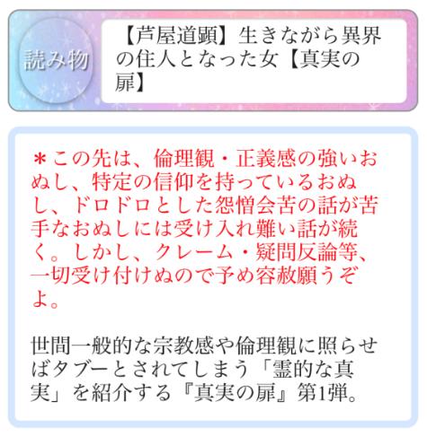 ■芦屋道顕の占いはこちら-4