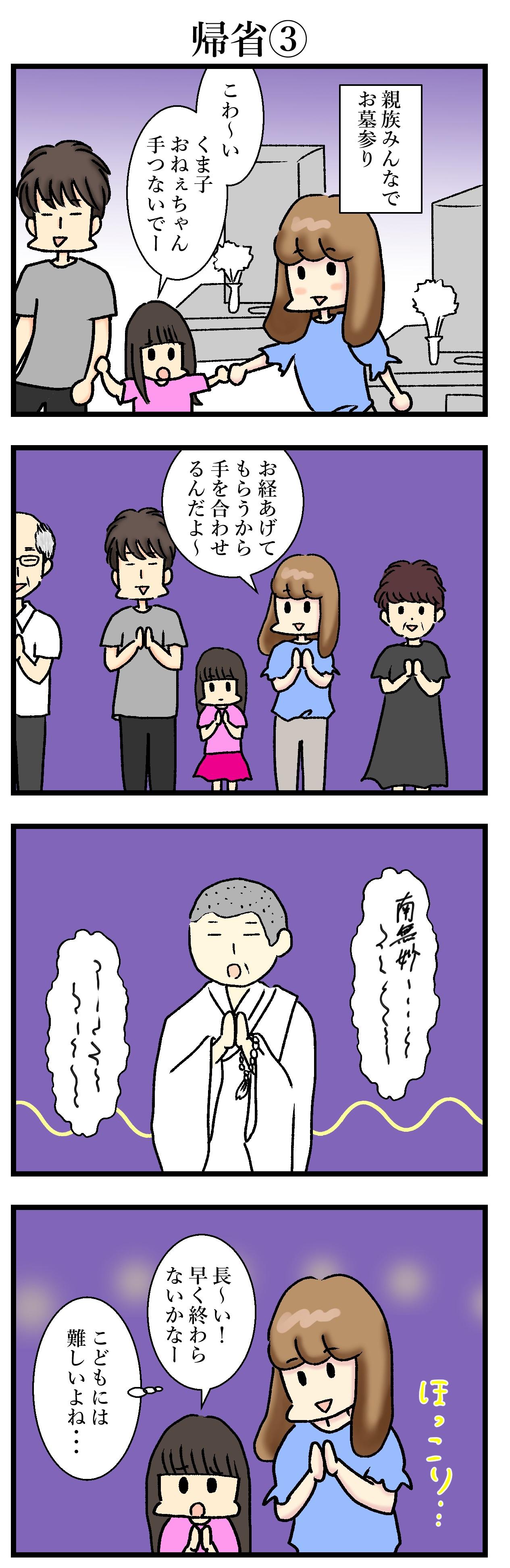 【エッセイ漫画】アラサー主婦くま子のふがいない日常(46)